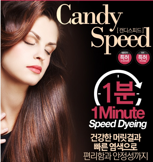 Candyspeed 1minute hair color cream상품이미지